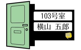 103_door