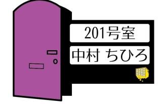 201_door