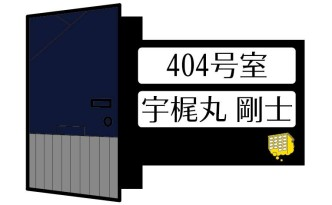 404_door