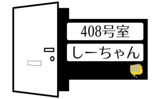 408_door