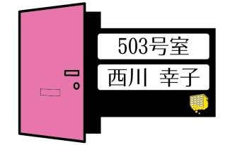 503_door