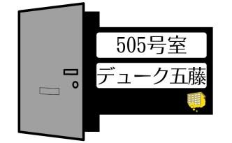 505_door