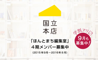 Banner_4期募集9月-01