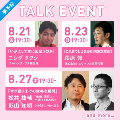 talkevent_bnr