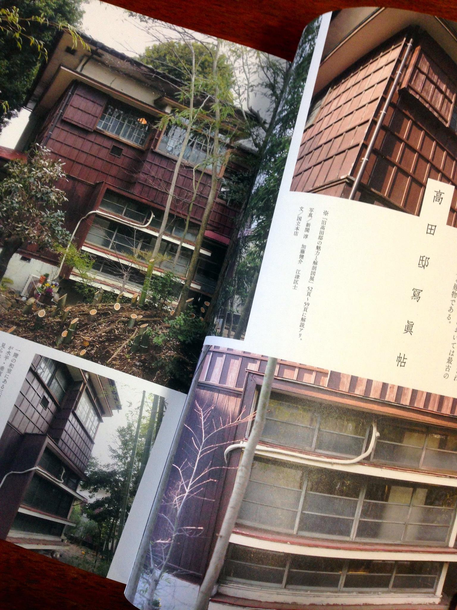 旧高田邸と国立大学町〜85年の物...