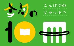 top_10satsu_banner