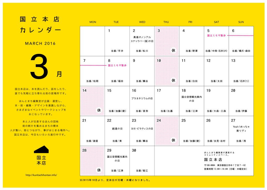 1603_国立本店_カレンダー