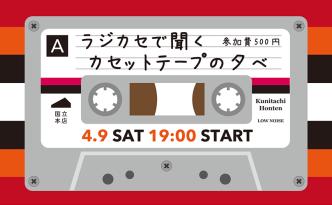 cassettetapeA-s