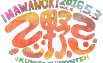 2016_imawanoki