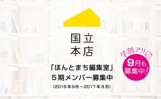 Banner_5期募集9月-01