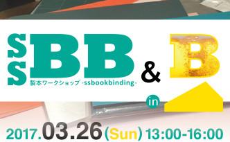17_0326SSBB&B_banner-01