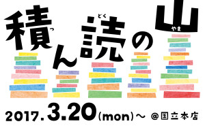 17_0320積ん読_国立本店banner-01