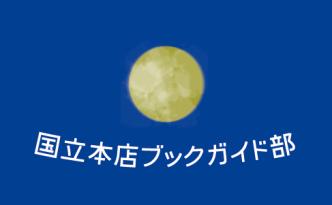 ブックガイドweb用2-01