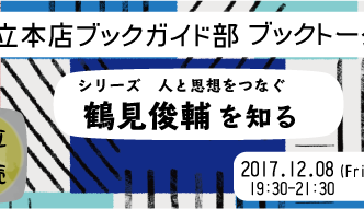 ブックガイド部イラスト_03