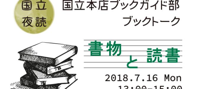 夜読第8回