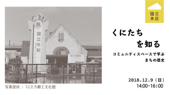 1209イベント_03