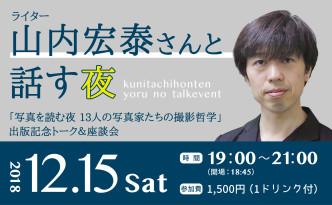 18_1215山内宏泰さんと話す夜_WEBbanner-01