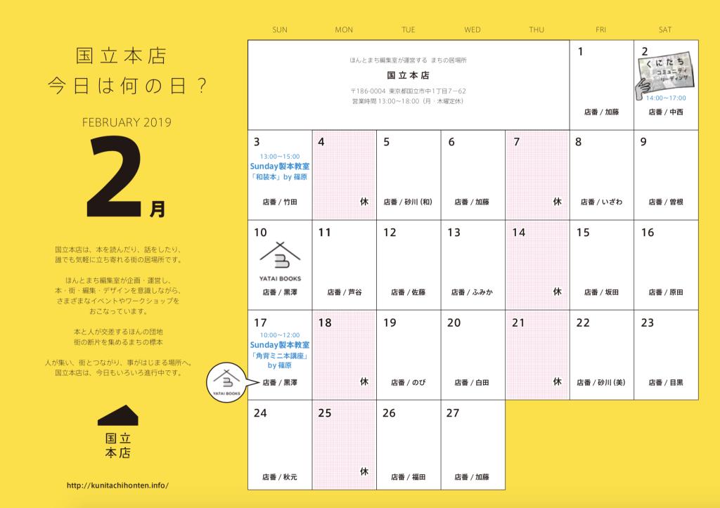 スクリーンショット 2019-01-27 18.17.54