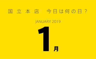19_01国立本店今日は何の日_top-01