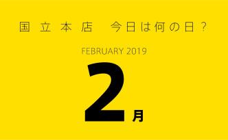 19_02国立本店今日は何の日_top-01