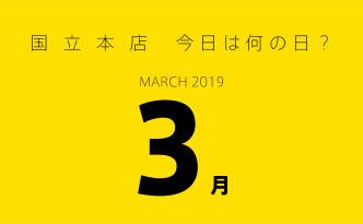 19_03国立本店今日は何の日_top-01