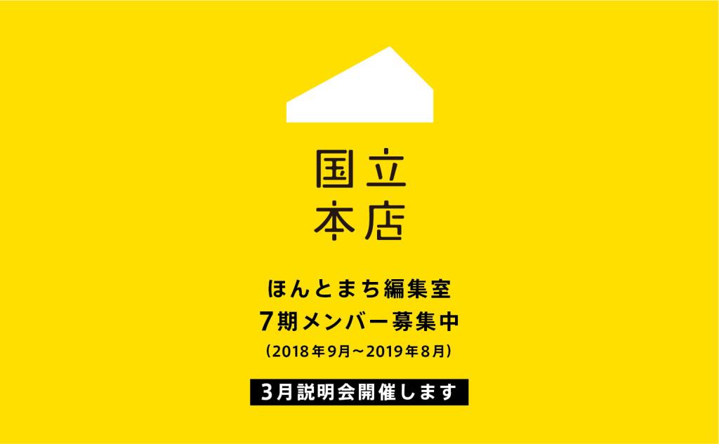 19_0304KH7期_追加募集_banner_-2