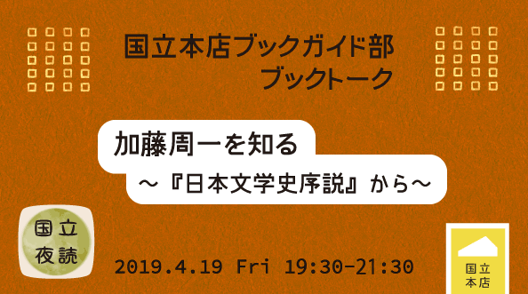 16回加藤周一_03
