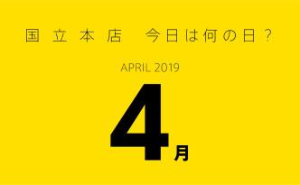 19_04国立本店今日は何の日_top-01