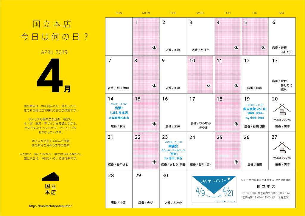 19_04国立本店今日は何の日fix-01