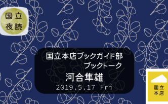 190517河合隼雄2