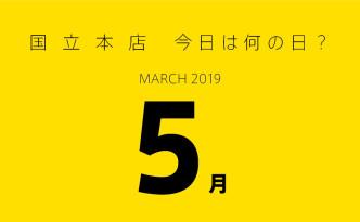 19_05国立本店今日は何の日_top-01
