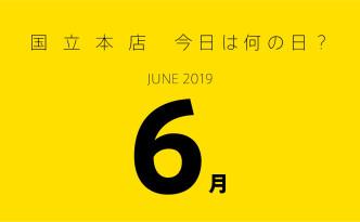 19_06国立本店今日は何の日_top-01
