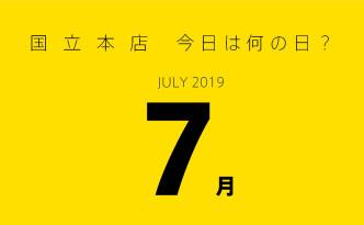 19_07国立本店今日は何の日_top-01