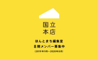 スクリーンショット 2019-07-29 16.33.28