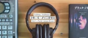 ブラ研vol.1