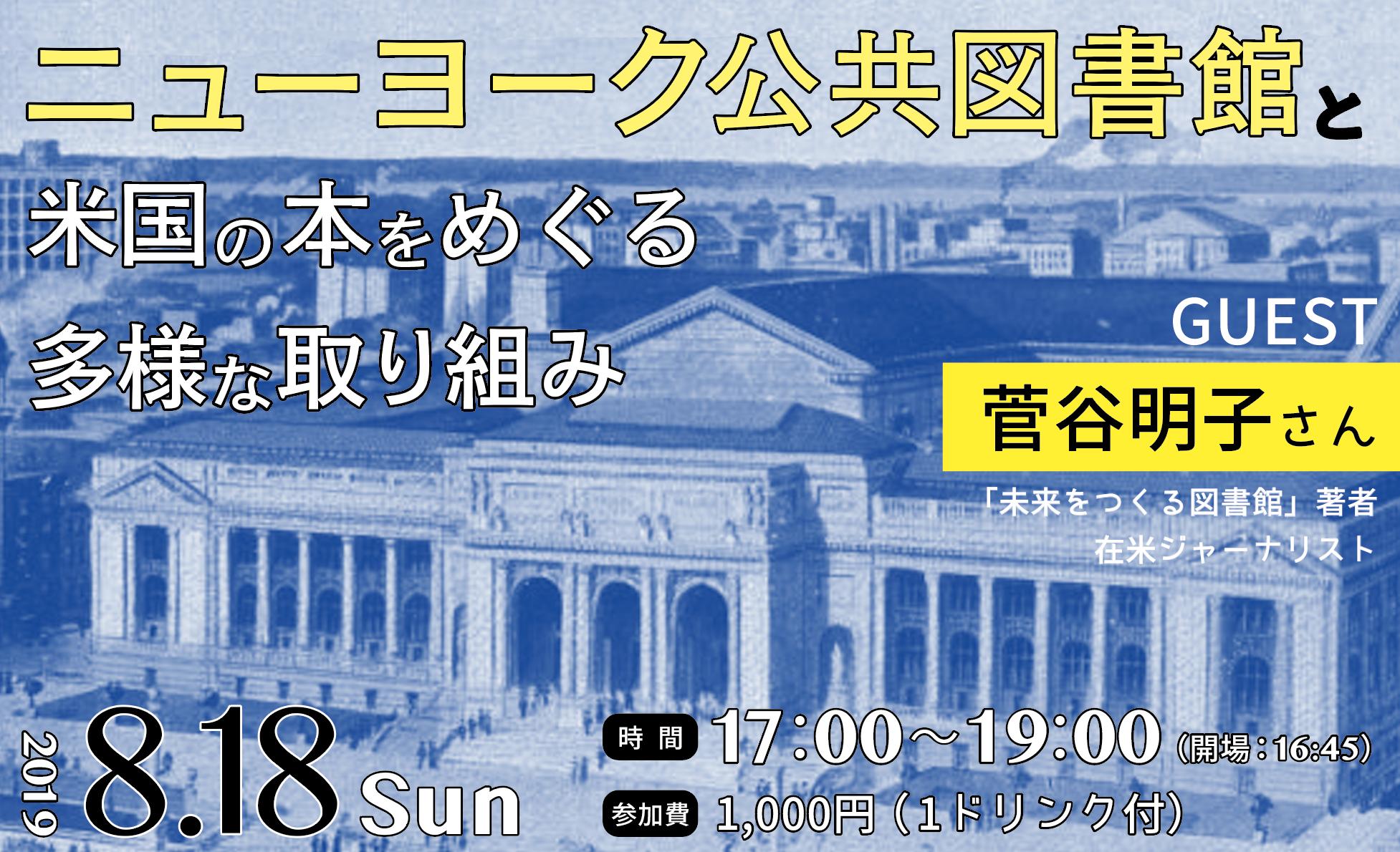 スクリーンショット 2019-08-13 9.37.19