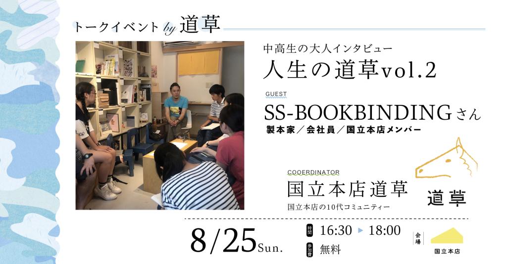 スクリーンショット 2019-08-25 11.09.07