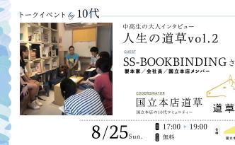 スクリーンショット 2019-08-21 17.28.05