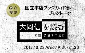 ロゴ_大岡信HP_1