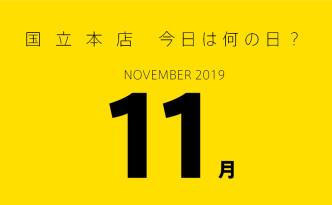 19_11国立本店今日は何の日v1_top-01