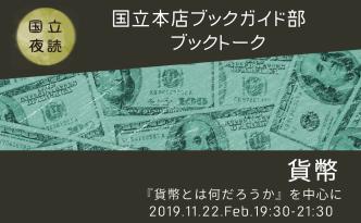 ロゴ_貨幣HP_03_2