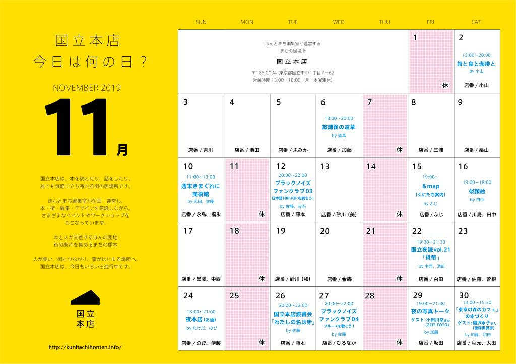 19_11国立本店今日は何の日v3-01