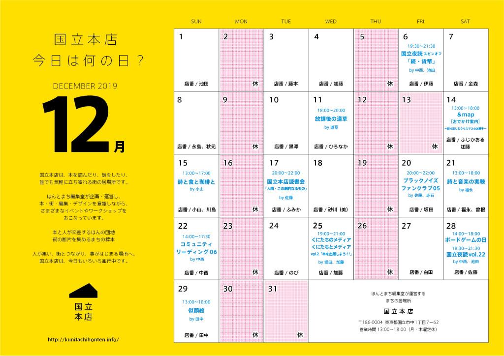 19_12国立本店今日は何の日v4-01