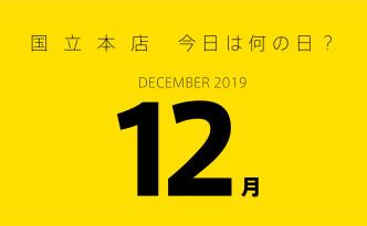 19_12国立本店今日は何の日fix_top-01