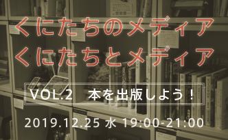 スクリーンショット 2019-12-21 13.28.50