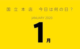 20_01国立本店今日は何の日fix_top-01
