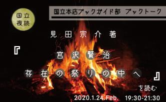 アイキャッチ_見田宗介_HP