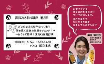 アイキャッチ_温活イベント_03