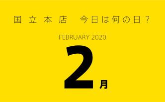 20_02国立本店カレンダーtop-01