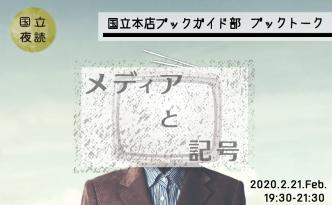 アイキャッチ_メディアと記号_HP